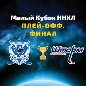 ПЛЕЙ-ОФФ